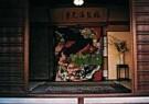 Paul van Riel (1948)  -  Kimono Atelier - Postcard -  C9087-1