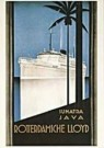 Johann von Stein (1896-1965)  -  Stein/ R.LLoyd/coll.Le Coultre - Postcard -  QA220-1