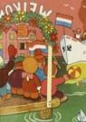 Dick Vendé  -  Sinterklaas, ca.1950 - Postcard -  QSINT019-1