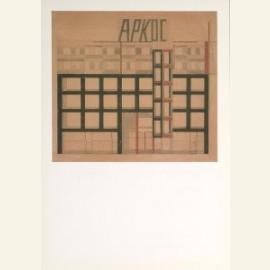 Krinsky/Head office Arcos Ltd.